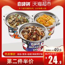 自嗨锅即食方便米饭菌菇+雪菜+咖喱750g/3桶懒人速食自热煲仔饭 *2件