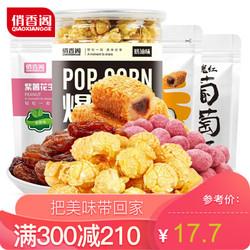 俏香阁 零食豪华大礼包肉干爆米花休闲零食 甜甜的零食组合580g *6件