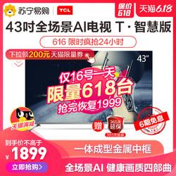 TCL 43T6 43英寸 4K高清智能网络全面屏卧室液晶平板电视机官方