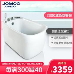 JOMOO九牧 浴室浴缸洗澡防滑浴缸小户型亚克力浴盆成人式浴池Y030212
