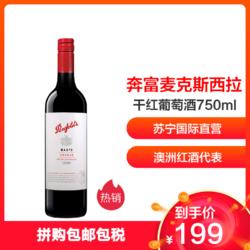 奔富 麦克斯西拉干红葡萄酒 750ml 红酒 澳大利亚进口