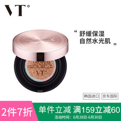 韩国进口 VT 老虎玻尿酸气垫#23 自然色 14g*2含替换