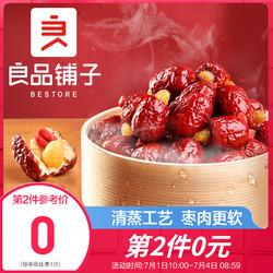 新品红枣蜜饯果脯无核枣干 *2件