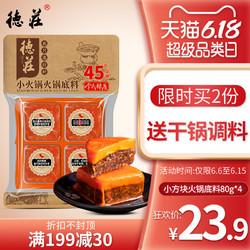 德庄重庆火锅底料小包装一人份手工牛油80g*4宿舍小块装麻辣调料