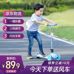 看宝贝 儿童滑板车闪光轮可折叠 *3件