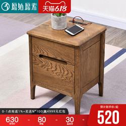 原始原素实木床头柜可充电边柜现代简约卧室橡木双抽储物柜A5021