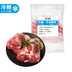 HONDO BEEF 恒都牛肉 国产新鲜牛后腿肉 1kg*2件 *3件