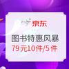 京东 图书特惠风暴 精选图书促销