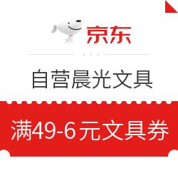 京东 自营晨光文具指定商品 满49-6元文具券