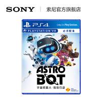 SONY 索尼 PS4游戏 宇宙机器人:搜救行动(VR游戏)国行