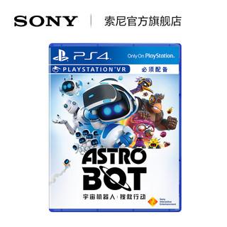 新品发售 : SONY 索尼 PS4游戏 宇宙机器人:搜救行动(VR游戏)国行
