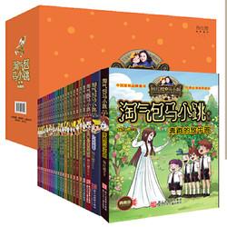《杨红樱淘气包马小跳系列典藏版》(礼盒装24册)