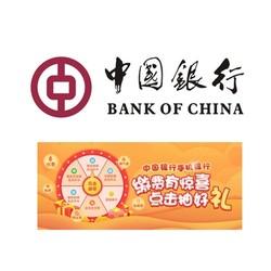 中国银行  7月生活缴费赢好礼