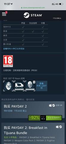 Steam夏季促销《收获日2》 PC版游戏 支持VR