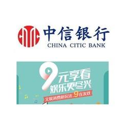 中信银行  9元享看续期