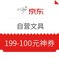 京东 考试加油站领券  满49-6元运费券