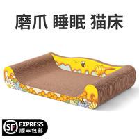 猫床猫沙发猫抓板窝猫窝猫爪板磨爪器耐磨不掉屑猫咪玩具用品大号