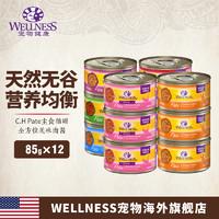 WELLNESS宠物健康全方位美味肉酱主食猫罐头幼猫成长配方85g*12罐