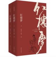 《红楼梦插图典藏版》上下册