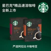 星巴克(Starbucks)新品上市速溶咖啡黑咖啡尝鲜两件套(深度烘焙*1+中度烘焙*1)
