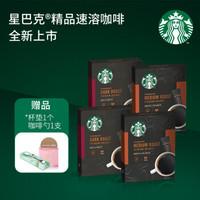 星巴克(Starbucks) 黑咖啡 4盒装共40袋 精品速溶咖啡(中度烘焙*2+深度烘焙*2)