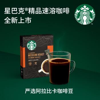 STARBUCKS 星巴克 黑咖啡 速溶 (10x2.3g)