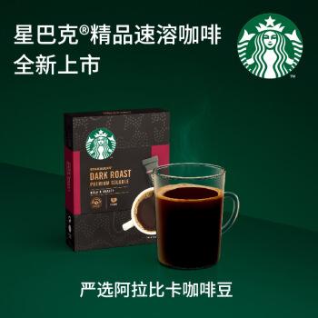星巴克(Starbucks) 黑咖啡 深度烘焙精品速溶咖啡(10x2.3g)
