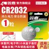 双鹿CR2032纽扣电池3V圆形扣式遥控器汽车钥匙遥控器3D眼镜1粒