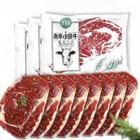 青草家 澳洲牛排 原肉整切西冷牛排 5片