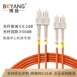博扬(BOYANG)BY-5112MM 电信级光纤跳线网线 5米sc-sc 多模双工 多模双芯光纤线 收发器尾纤