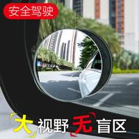 领臣 汽车后视镜小圆镜倒车镜小圆镜360度高清可调节广角镜反光镜无边框圆形5cm去盲点盲区辅助镜