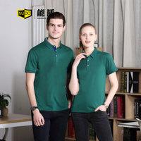 能盾夏季polo衫短袖t恤男女班服上衣 企业员工服可制作翻领文化衫广告衫ZYTX-1901墨绿色XXL