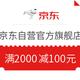 京东 自营松下空调 满2000减100元 满2000减100元