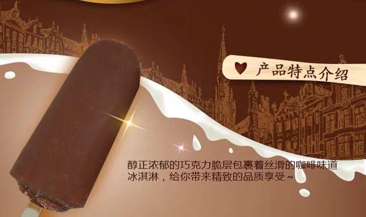 伊利 苦咖啡雪糕 冰淇淋  70g*30支