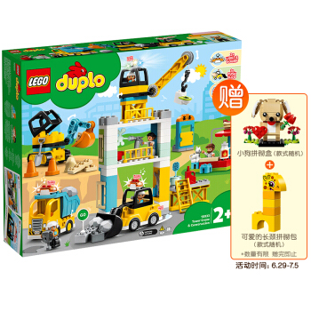 LEGO 乐高 得宝系列 10933  忙碌的建筑基地