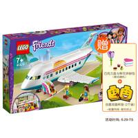 乐高(LEGO)积木 好朋友系列41429 心湖城飞机7岁+过家家儿童玩具 女孩 生日礼物6月上新