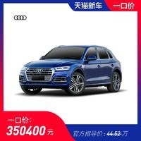 奥迪 2020款 Q5L 45 TFSI 尊享时尚型 新车订金整车汽车大搜车