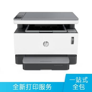 HP 惠普 NS1005w  无线激光多功能一体机 合约套餐款