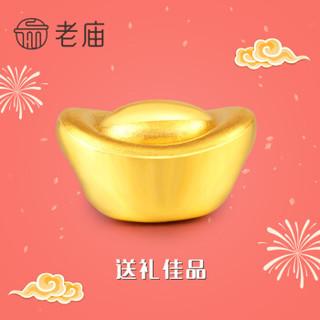 老庙黄金3D硬足金串珠小元宝转运珠约0.7~0.8克/1020000358