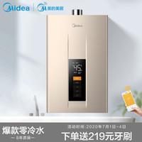 美的(Midea)16升零冷水燃气热水器 天然气 健康净浴智能节能变升开机自检手机APP控制JSQ30-RD3