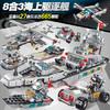 万高(Wangao)积木玩具兼容乐高拼装军事系列儿童玩具男孩礼物拼插军舰8合3海上驱逐舰