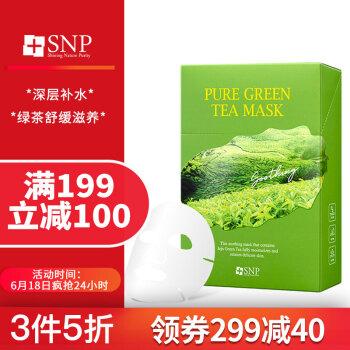 韩国进口 SNP 绿茶补水保湿滋养面膜贴10片/盒  舒缓肌肤  男女士护肤