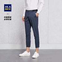 HLA 海澜之家 HKCAD2E159A 男士休闲九分裤