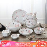樱之歌 陶瓷碗碟盘餐具套装日式釉下彩礼盒包装 20头樱花情缘