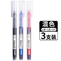 M&G 晨光 M2001 Z1大容量中性笔 0.5mm 3支