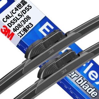 3M 蓝钻雨刮器雨刷无骨汽车雨刮片(一对)雪铁龙C4L/C4世嘉/DS5LS/DS5/江淮R3(18年款后)(28/26英寸)
