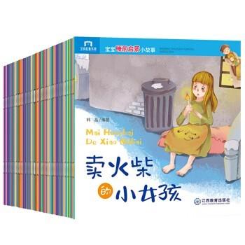 《宝宝睡前启蒙小故事》(套装共60册)