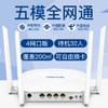 乐光(LEGUANG) 4G无线路由器CPE转移动随身WIFI无线SIM插卡三网通五模(移动/联通3G/4G电信4G)