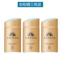 ANESSA 安热沙 金瓶防晒霜 60ml  3瓶装