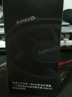 AMD3600剁手东哥1156.55